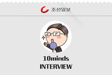 조선일보 인터뷰