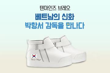 베트남 국민영웅 박항서