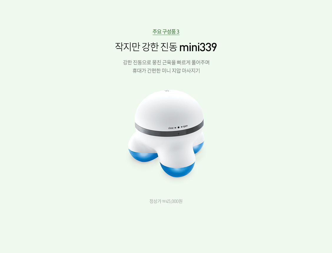 주요 구성품3 -  mini339