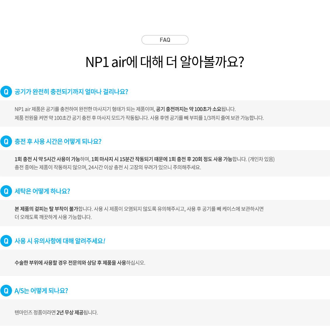 FAQ NP1 air에 대해 더 알아볼까요?