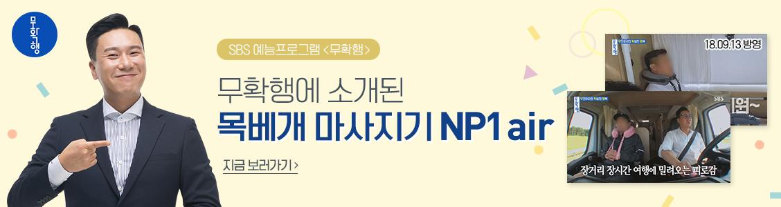 SBS예능 무확행에 소개된 목베개마사지기