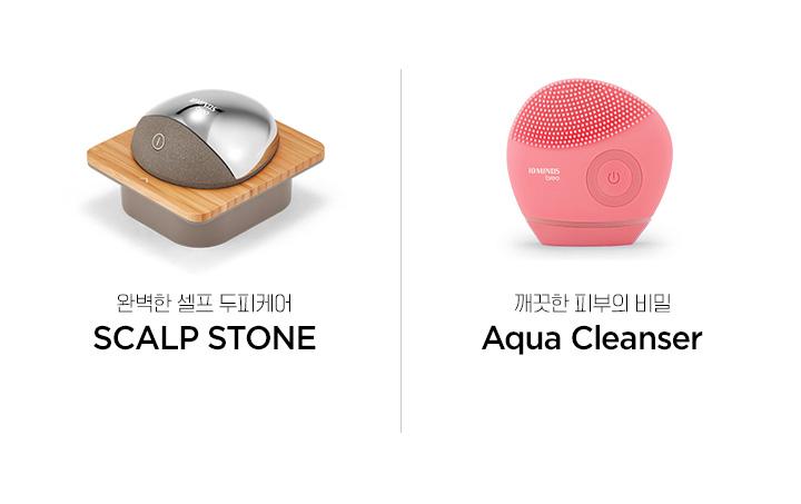 완벽한 셀프 두피케어 SCALP STONE / 깨끗한 피부의 비밀 Aqua Cleanser