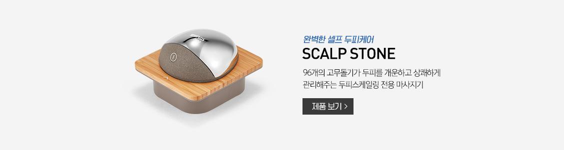 완벽한 셀프 두피케어 SCALP STONE 96개의 고무돌기가 두피를 개운하고 상쾌하게 관리해주는 두피스케일링 전용 마사지기