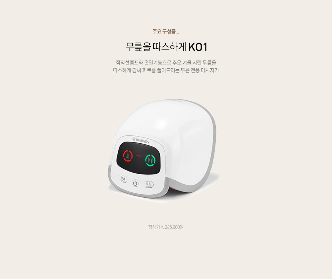 주요 구성품1 -  KO1
