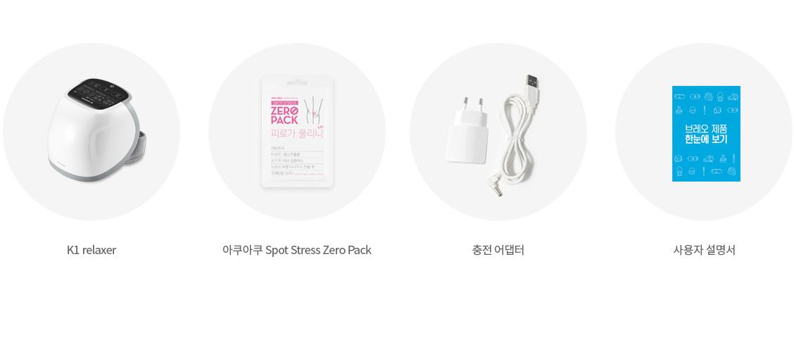 K1 relaxer, 아쿠아쿠 Spot Stress Zero Pack, 충전 어댑터, 사용자 설명서