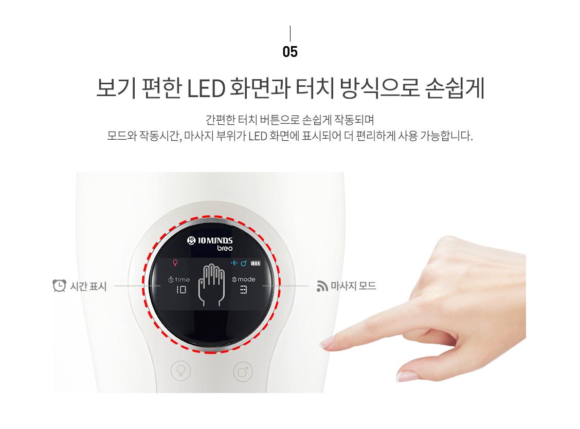 05. 보기 편한 LED 화면과 터치 방식으로 손쉽게