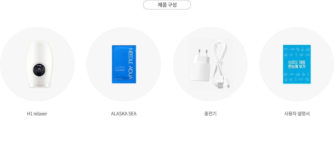H1 relaxer, HAND RELAX PACK 4EA, 충전기, 사용자 설명서