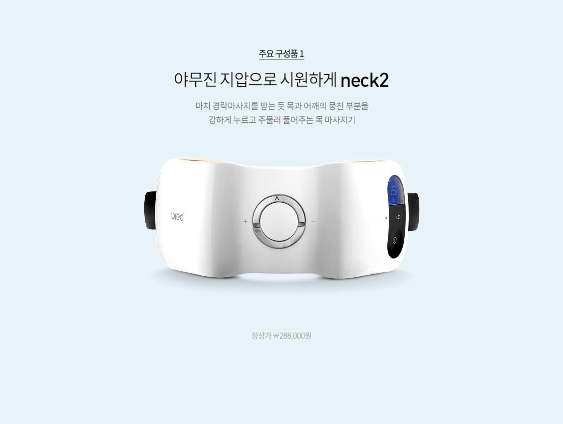 주요 구성품1 - neck2