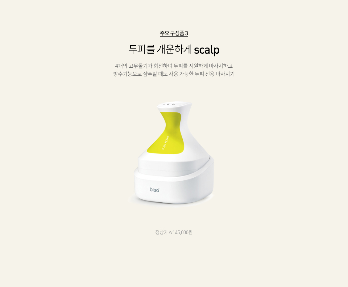 주요 구성품3 -  scalp