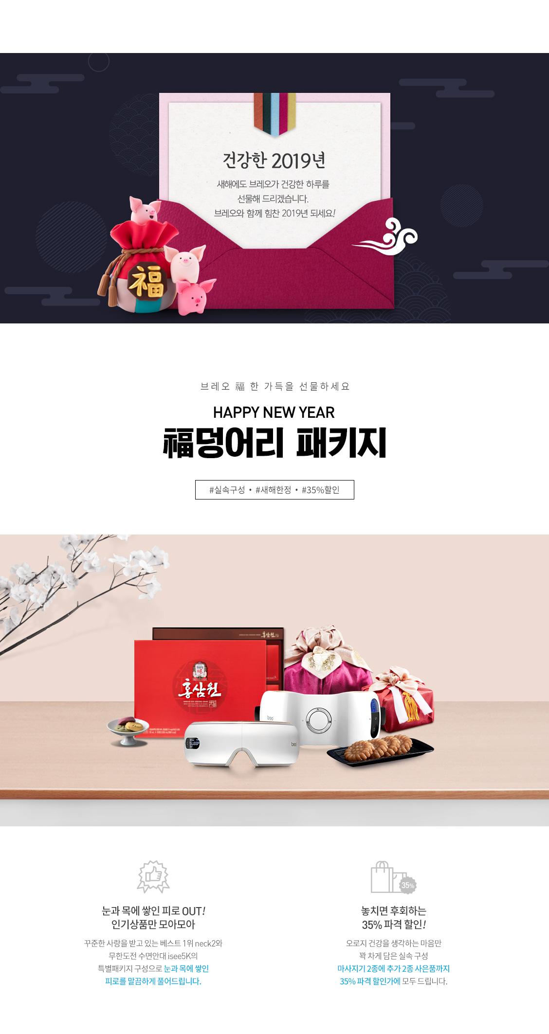 2019 브레오 복덩어리 세트