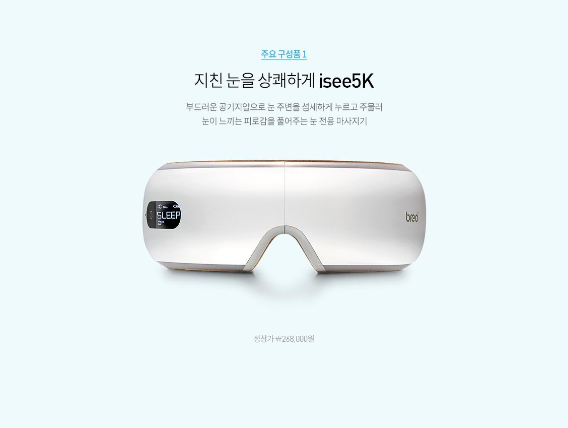주요 구성품1 - isee5K