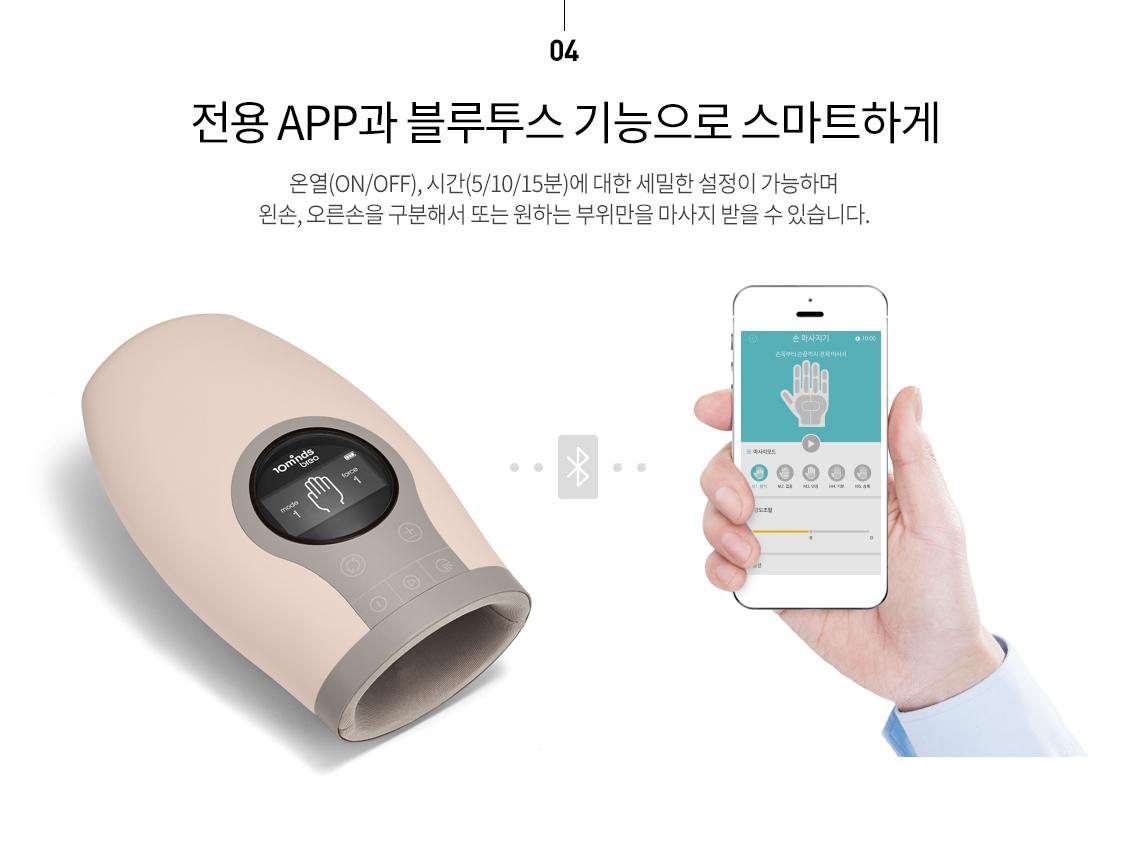 04. 전용 APP과 블루투스 기능으로 스마트하게 - 온열, 시간에 대한 세밀한 설정이 가능하며 왼손, 오른손을 구분해서 또는 원하는 부위만을 마사지 받을 수 있습니다.