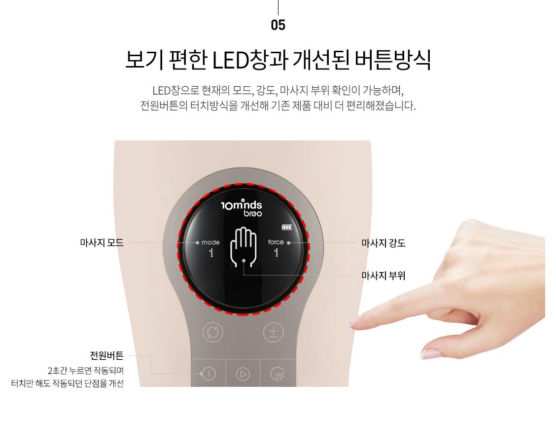 05. 보기 편한 LED창과 개선된 버튼 방식