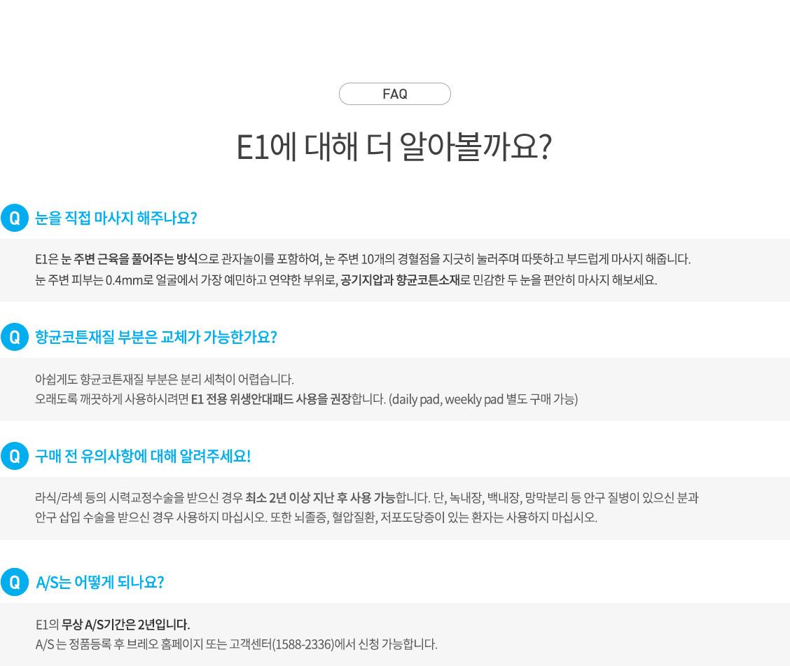 FAQ E1에 대해 더 알아볼까요?