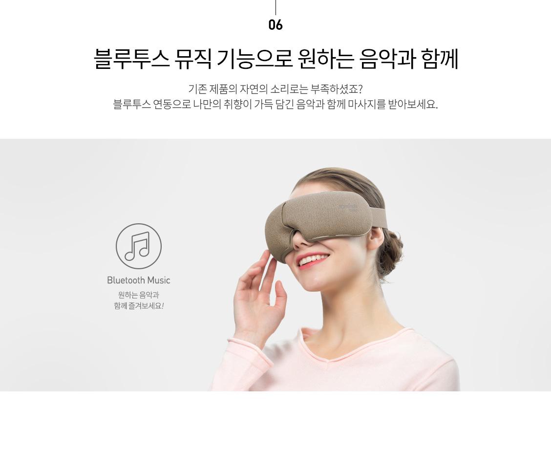 06. 블루투스 뮤직 기능으로 원하는 음악과 함께