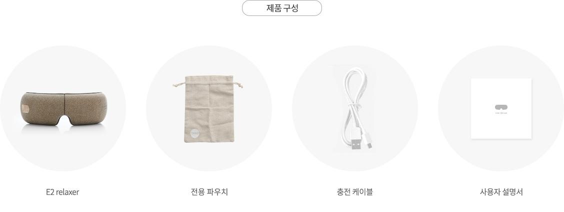 제품 구성: E2 relaxer, 전용 파우치, 충전 케이블, 사용자 설명서