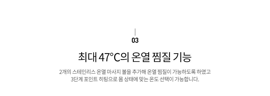 03. 최대 47도씨의 온열 찜질 기능
