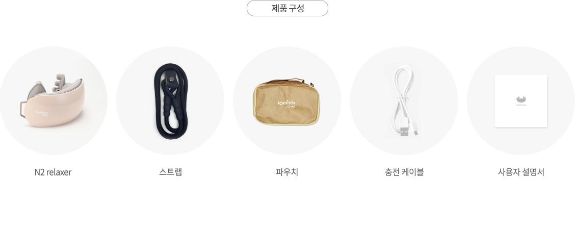 제품 구성: N2 relaxer, 스트랩, 파우치, 충전 케이블, 사용자 설명서