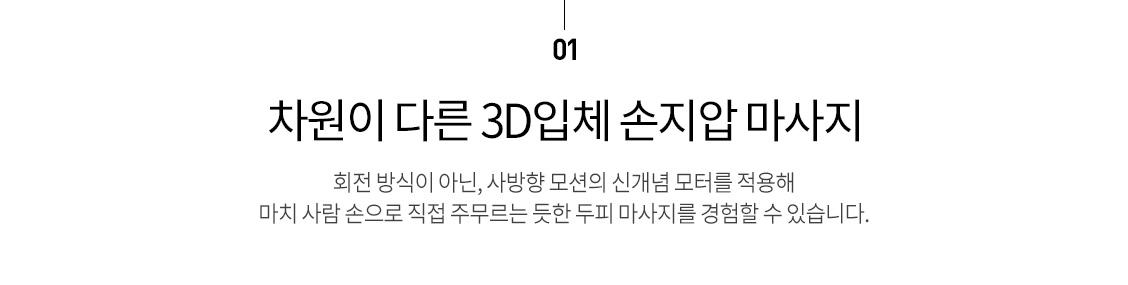 01. 차원이 다른 3D입체 손지압 마사지