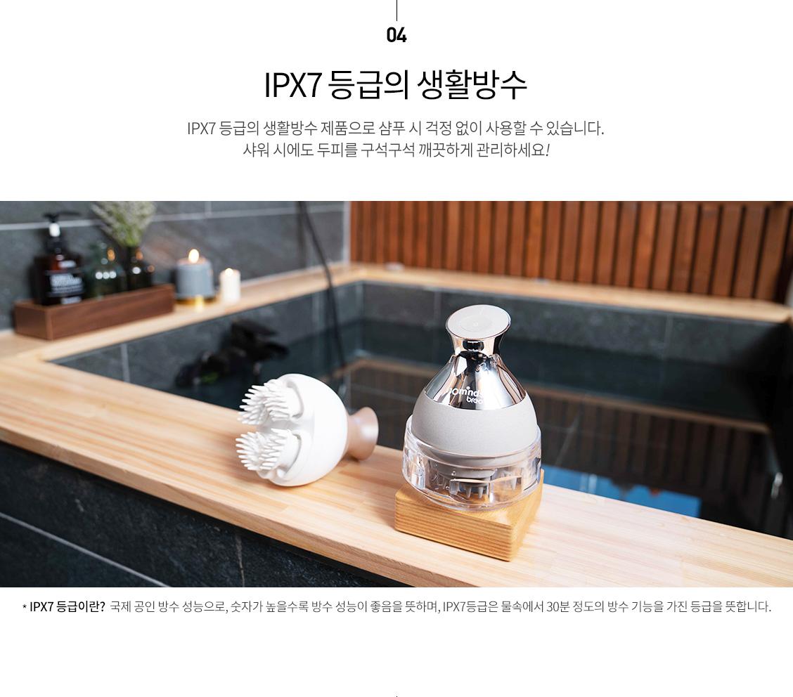 IPX7 등급의 생활방수