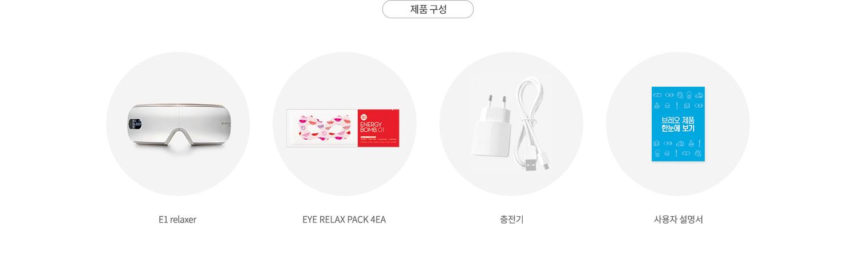 제품구성 - E1 relaxer, EYE RELAX PACK 5EA, 충전기, 사용자 설명서