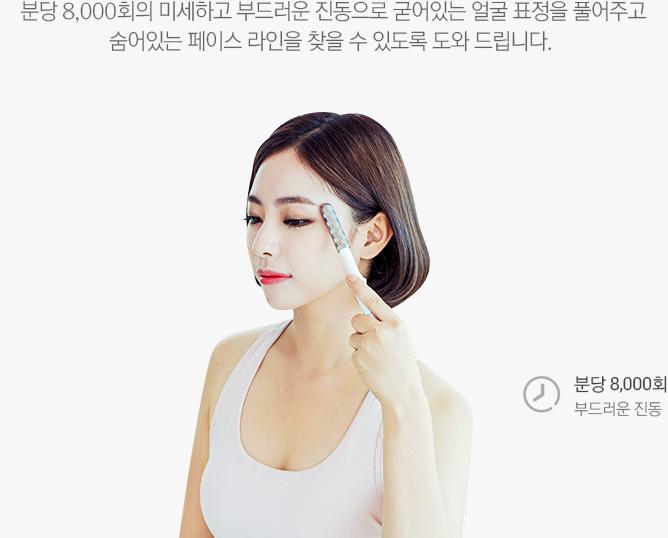 티타늄 롤러의 부드러운 진동으로 얼굴부터 목까지 매일 가볍게 마사지 해보세요. 평소 쓰지 않던 근육도 풀어주고, 림프관도 자극하여 붓기를 빼는데 도움을 줍니다.